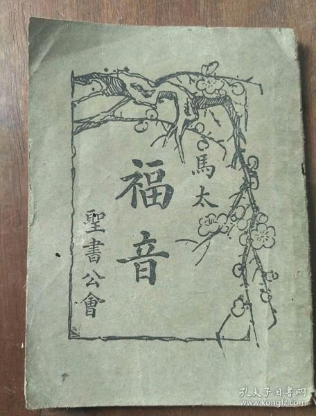 马太福音1929年