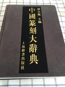 中国篆刻大辞典