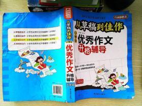 方州新概念·从草稿到佳作:小学生优秀作文升格辅导(5年级)