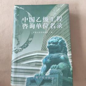 中国乙级工程咨询单位名录