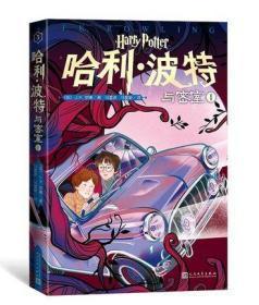 哈利·波特与密室Ⅰ(英)
