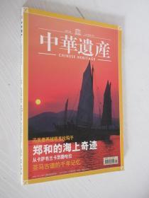 中华遗产 2005年1月 郑和的海上奇迹