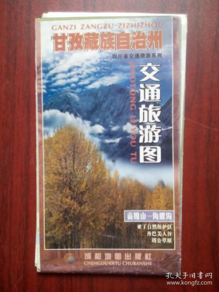 甘孜藏族自治州交通旅游图,2012年5,甘孜旅游交通,甘孜旅游图,甘孜交通地图