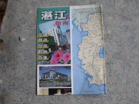 《湛江指南》地图