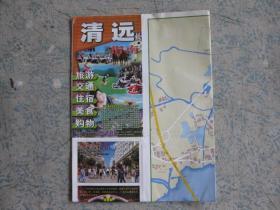 《清远指南》地图