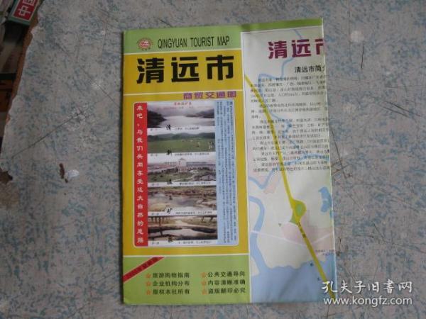清远市 商贸交通图