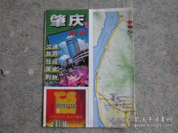 《肇庆指南》地图
