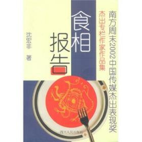 食相报告沈宏非四川人民出版社9787220063121