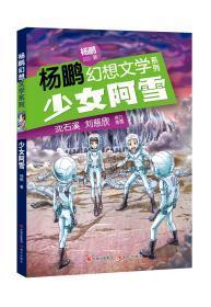 杨鹏幻想文学系列:少女阿雪