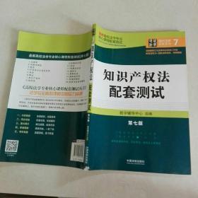 最新高校法学专业核心课程配套测试:知识产权法配套测试(第七版)