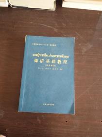 傣语基础教程(德宏傣语)