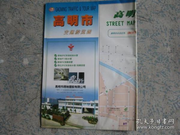 高明市 交通游览图