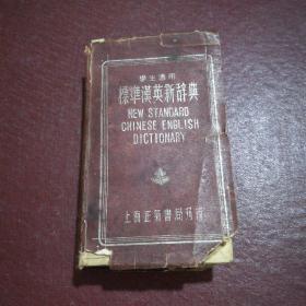 标准汉英新辞典
