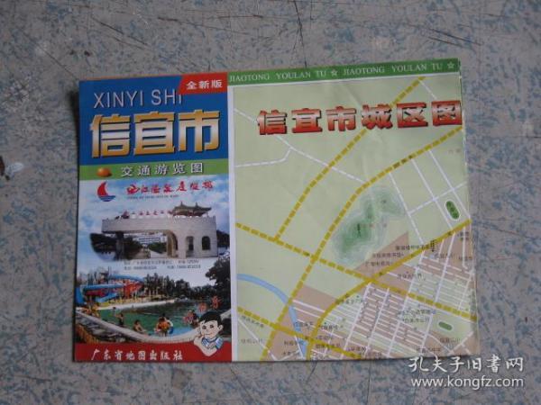 信宜市 交通游览图