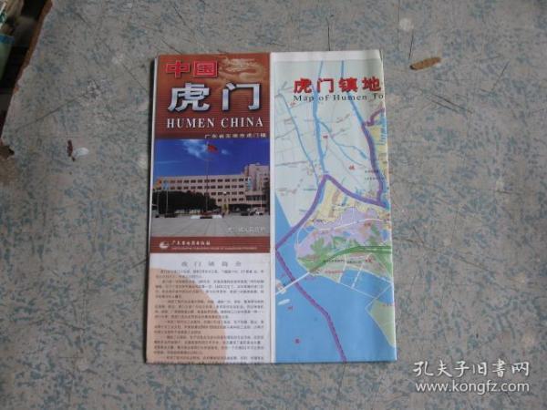 《中国虎门》地图