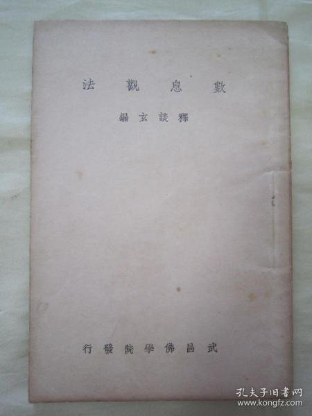 稀见民国初版一印佛学名典《数息观法》,释谈玄 编述;释了如 校对,平装一册全。武昌佛学院 民国二十六年(1937)五月,初版一印刊行。此乃佛学名典,版本罕见,品佳如图!