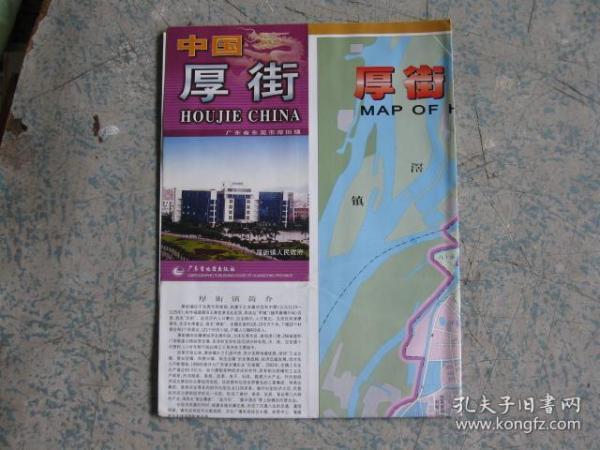 东莞《中国厚街》地图