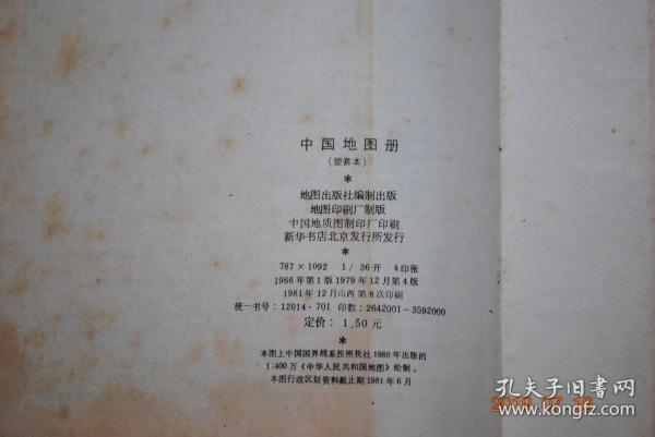 中国地图册(塑套本,1979年第四版,1981年第8次印刷)【其中有:祖国在世界上的位置。沪宁杭地区。南海诸岛、珠江三角洲。成渝地区。及各个省市区,等】