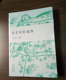 南京诗歌地图