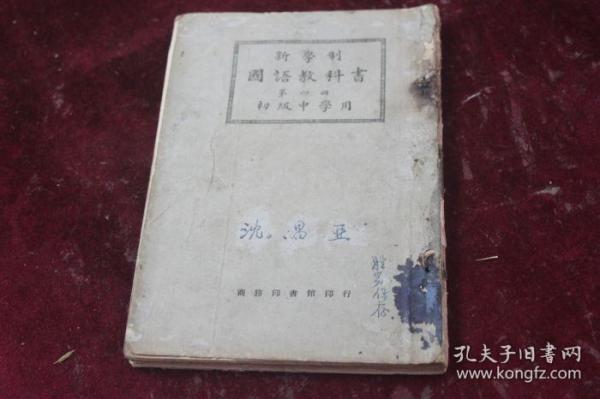1923年初版/顾颉刚 叶绍钧 朱经农 胡适合编===新学制国语教科书(第四册/初级中学用)