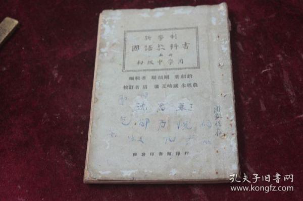 1923年再版/顾颉刚 叶绍钧 朱经农 胡适合编===新学制国语教科书(第五册/初级中学用)