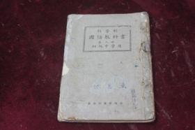 1923年初版/范祥善 叶绍钧 朱经农 顾颉刚合编===新学制国语教科书(第二册/初级中学用)