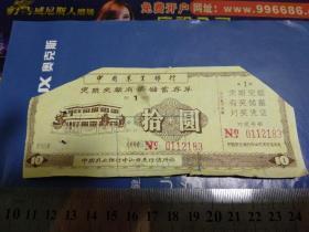 1989年中国农业银行中山市支行信用社定期定额有奖储蓄存单第1期10元