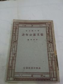 《张文襄公年谱》 民国36年版