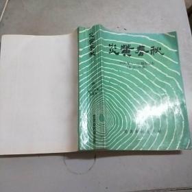 炎黄春秋 1998年第1-12期全年合订本(总70--81期)