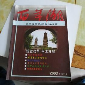 百年潮  纪念太原建城2500年专辑   2003增刊