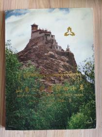 山南人民银行四十年 1956.8——1996.8
