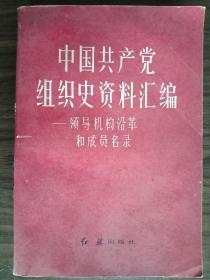 中国共产党组织史资料汇编——领导机构沿革和成员名录(无涂划,品相好,厚本)