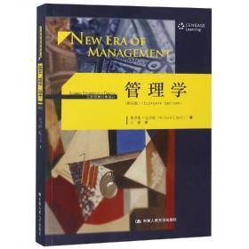 管理学(第11版)(工商管理经典译丛)