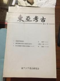 东亚考古第一号(内有山西考古所王克林文章:唐蒲津浮桥巡礼)日文版