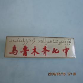 新疆乌鲁木齐七中学校徽(双文字,如图,只发快递)