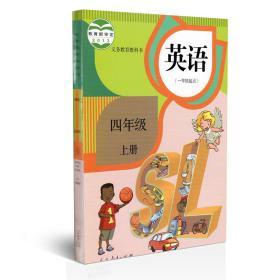 人教版小学英语(一年级起点)四年级上册课本教材教科书人民教育出版社
