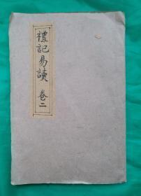 清代康熙年木刻大字板《禮記易讀》卷二。每句都有注解和批注。《禮記易讀》禮記旁訓。