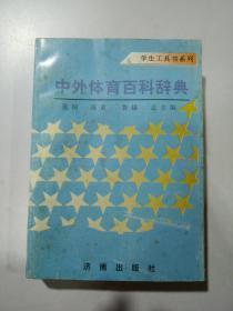 中外体育百科辞典