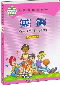 二手新版仁爱版科普版初中英语课本初一7七年级上册教材教科书