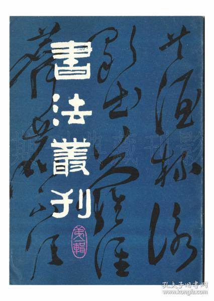 CN11-2827《书法丛刊》(创刊号)【刊影欣赏】