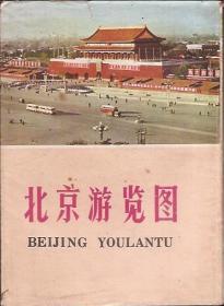 北京游览图.上世纪70年代初版本