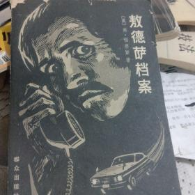 敖德萨档案(1979年版,群众出版社)