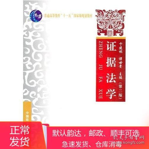 二手证据法学第2版 卞建林 中国政法大学出版社 9787562036951