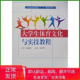 二手大学生体育文化与实技教程 东北大学出版社 9787551702997