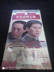 阳光普照大地(DVD)连续剧盒装