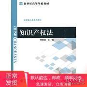 二手知识产权法 李明德 北京师范大学出版社 9787303118809