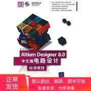 AltiumDesigner8.0中文版电路设计标准教程 石磊 清华大学出版社