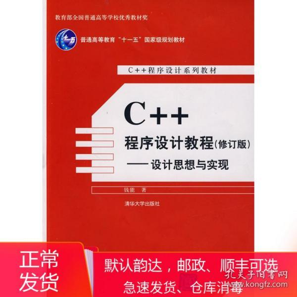 C++程序设计教程修订版 设计思想与实现 钱能 清华大学出版社 978