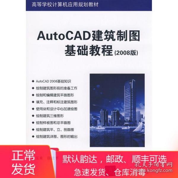 AutoCAD建筑制图基础教程2008版 齐玉来徐建平 清华大学出版社 97