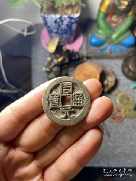 周元通宝 背风花雪月 特殊版 铜钱一枚 如图